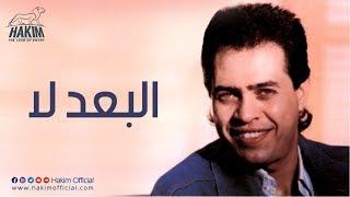 Hakim - El Bo