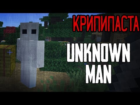 Minecraft КРИПИПАСТА: Unknown Man