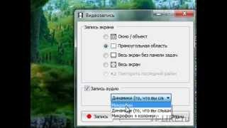 Download Как записать видео с экрана со звуком Mp3 and Videos