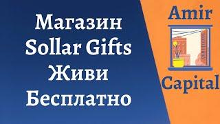 Магазин бесплатных товаров Sollar Gifts | Повышай доходы и снижай расходы с фондом Amir Capital