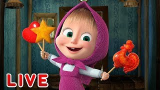 LIVE STREAM 🎬 Masha and the Bear 🎈🍿 Let's play and have fun! 🍿🎈 Маша и Медведь прямой эфир