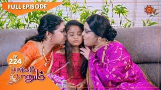Abiyum Naanum - Ep 224 | 21 July 2021 | Sun TV Serial | Tamil Serial