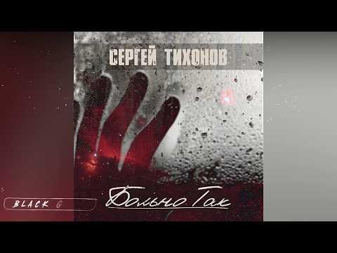 Сергей Тихонов - Больно Так