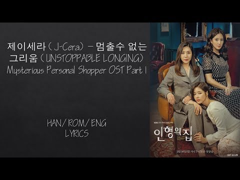J-Cera – UNSTOPPABLE LONGING(멈출수 없는 그리움) Mysterious Personal Shopper OST Part 1  Lyrics