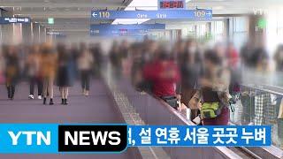 [YTN 실시간뉴스] 우한 단체 관광객, 설 연휴 서울 곳곳 누볐다 / YTN