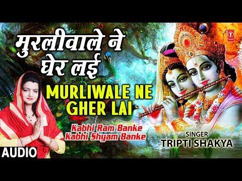 Murliwale Ne Gher Layi [Full Song] I Kabhi Ram Banke Kabhi Shyam Banke