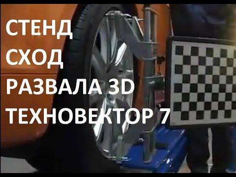 🔴 Стенд сход-развала 3D Техновектор 7 | Стенды развал-схождения