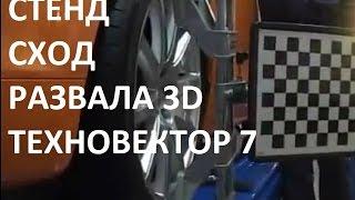 Стенд сход-развала 3D Техновектор 7 | Стенды развал-схождения(, 2015-03-19T18:26:33.000Z)