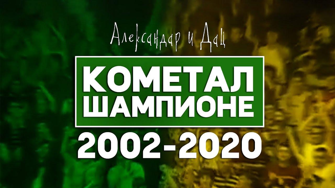 АЛЕКСАНДАР И ДАЦ ft. Кометалки - КОМЕТАЛ ШАМПИОНЕ (2020)