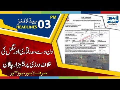 03 PM Headlines Lahore News HD – 25th November 2018
