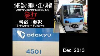 Repeat youtube video 【全区間走行音】小田急江ノ島線4000形 急行 新宿→藤沢 デハ4501
