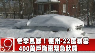 冬季風暴 ! 德州-22度暴雪 400萬戶斷電緊急狀態 @9點換日線