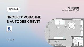 Проектирование в Autodesk Revit Часть 1