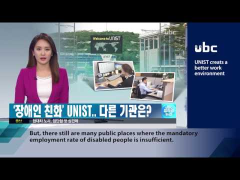 UNIST creats a better work environment