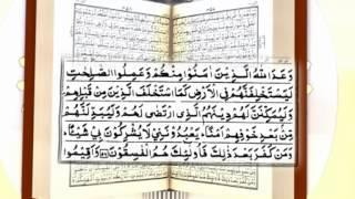 Khilafat Day: Tilawat