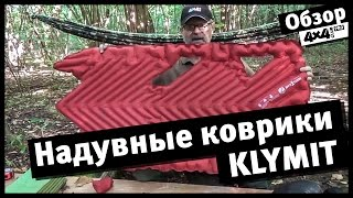 4x4PRO. Обзор надувных туристических ковриков Klymit