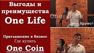 Выгоды и преимущества OneLife. Приглашение в бизнес. где купить криптовалюту One Coin