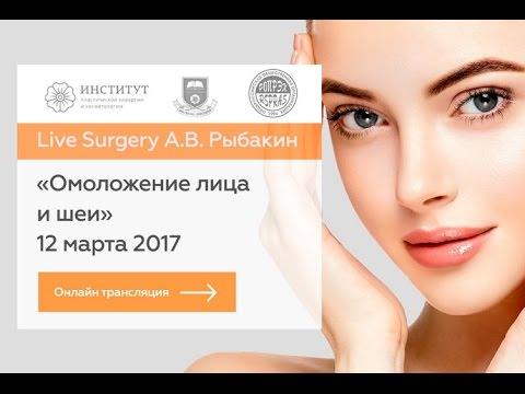 Live Surgery А.В. Рыбакин «Омоложение лица и шеи»