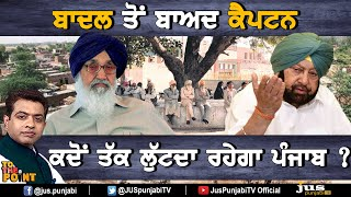 Badal to Captain: Till When Punjab Will Be Looted ? || To The Point || KP Singh || Jus Punjabi