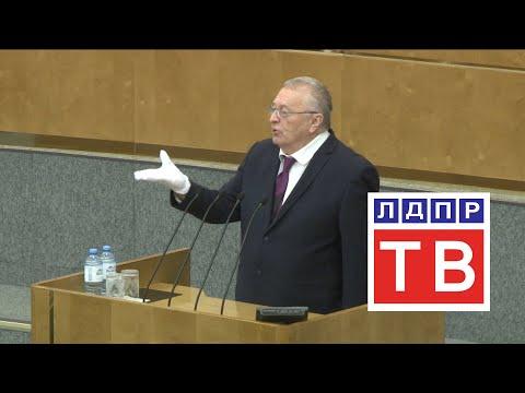 Владимир Жириновский: Введем министерство одиночества, но с опозданием на 30-40 лет