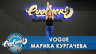 Видеоурок Vogue Марика Кургачева | Evolvers Dance School