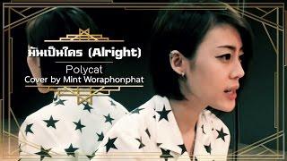 มันเป็นใคร (Alright) - Polycat Cover By Mint Woraphonphat