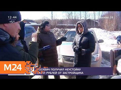 Москвич получил неустойку в 3 млн. рублей от застройщика - Москва 24