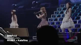 Kalafina performs Sorairo Days.