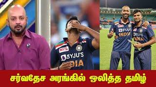 சர்வதேச அரங்கில் ஒலித்த தமிழ்…! Tamil Interview | India VS Australia T20