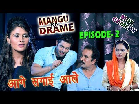 Mor Comedy # Mangu Ke Drame # Episode 2 # आगे सगाई आले # Vijay Varma , Shikha Raghav || Mor Music