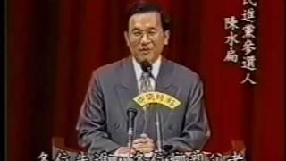 1994年陳水扁參選台北市長辯論會