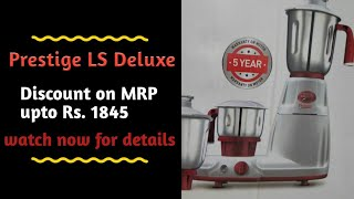 Unboxing Prestige Deluxe LS Mixer |Rs.1845 discout with 5 years warrenty on motor | #LaiKRaS TV