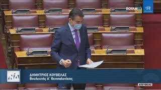Επίκαιρη ερώτηση του Βουλευτή Δημήτρη Κούβελα για το νέο παιδιατρικό νοσοκομείο Φιλύρου