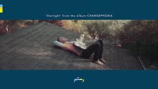 """Rostam - """"Starlight"""" [Official Audio]"""