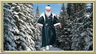 С НОВЫМ ГОДОМ Прикольное поздравление Песня Дед Мороз