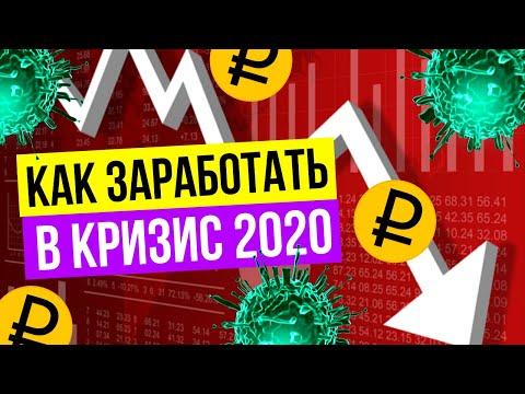 КУДА ВЛОЖИТЬ ДЕНЬГИ в КРИЗИС и КАК ЗАРАБОТАТЬ НА ПАДАЮЩЕМ РЫНКЕ? Кризис в России 2020 / Обвал рубля