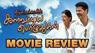 Kalavadiya Pozhuthugal Movie Review | Prabhu Deva | Bhumikha | Prakash Raj | Thangar Bachan
