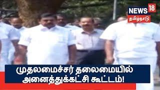 முதலமைச்சர் எடப்பாடி பழனிசாமி தலைமையில் அனைத்துக்கட்சி கூட்டம்!
