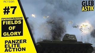 "Panzer Elite Action: Fields of Glory || #7 - ""Зимняя гроза"" [КВ-1]"