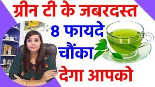 Green tea benefits for weight loss, skin & heart | how to make green tea |green tea ke fayde