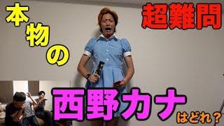 バカにしてると思われるのは本当に心外です。 西野カナさんの歌は本当に...