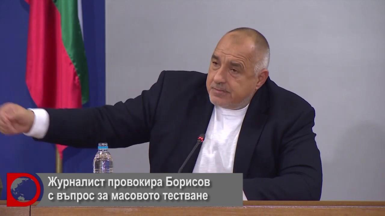 Журналист провокира Борисов  на днешната пресконференция на Щаба