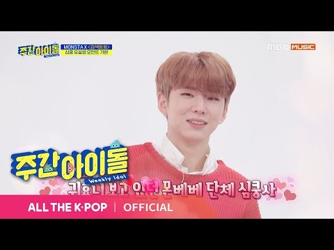 Weekly Idol EP.395] Thanks to KIHYUN, both the writer and the producer were very excited..!