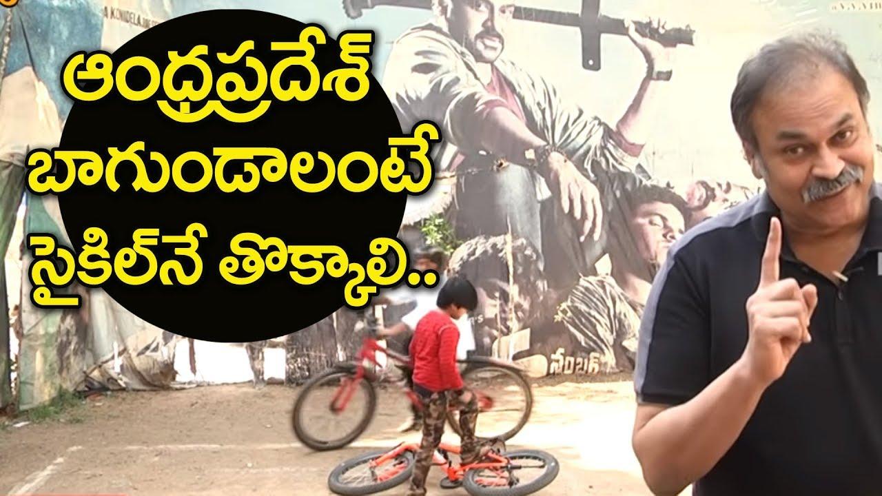 ఆంధ్రప్రదేశ్ బాగుండాలంటే సైకిల్ నే తొక్కాలి | Nagababu Funny Cycle Skit : Ride Cycle - Save AP