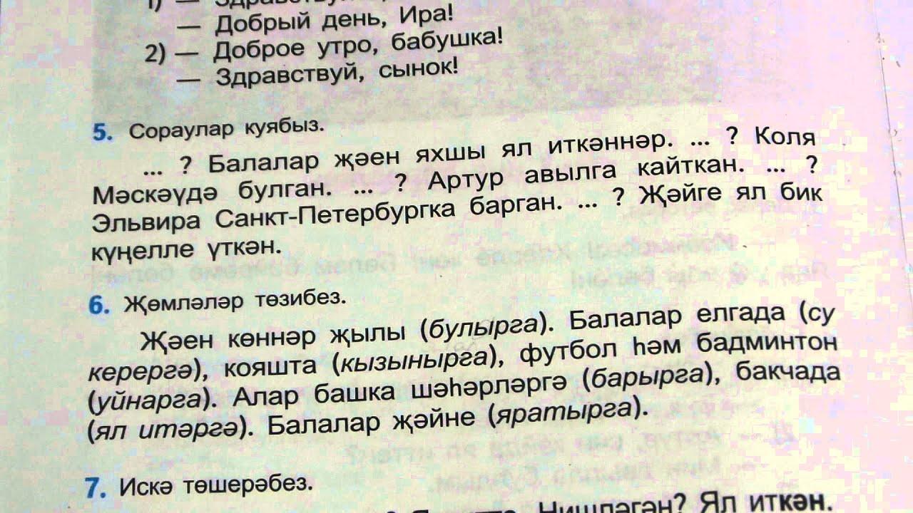 Ответы на домашние задания 6 класс по татарскому языку