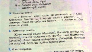 Домашние задания по татарскому языку /4 класс для русских /упр.5