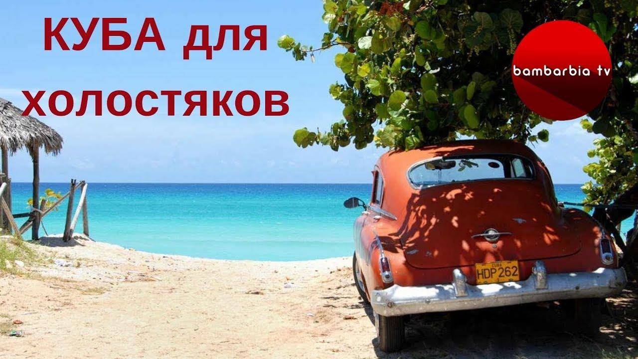 Программа для холостяков на Кубе | ЭКЗОТИЧЕСКИЙ ОТДЫХ