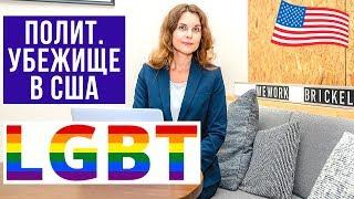 Политическое убежище в США для ЛГБТ в ВОПРОСАХ И ОТВЕТАХ