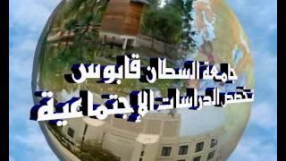 حفل تخرج الدفعة 22 تخصص الدراسات الإجتماعية بجامعة السلطان قابوس - تصميم مؤسسة عالم ثلاثي الأبعاد