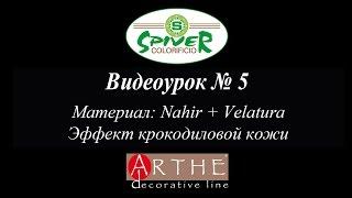 Spiver Vitacolor - Nahir + Velatura - Эффект крокодиловой кожи - Видео урок №5